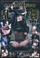 高潮 亂舞 '09-1