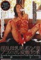 淫乱母乳美人マゾ妻アブノーマル変態アクメ 白井エリコ