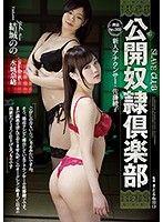公開奴隷俱樂部 商品No.069 新人主播・佐藤綾子