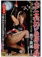 女忍者 背叛的凌辱輪姦 幻惑與快樂被捕獲的美麗女忍者 森下美緒