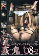 高潮精選 姦鬼 '08-2