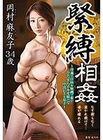 緊縛相姦~對母親用麻繩奪去自由不停息持續高潮中出的息子~ 岡村麻友子