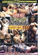 SUPER BEST 電撃女體高潮