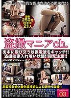 狂熱盜攝頻道 03 不想被看到的女性癡態! 第一集
