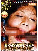 30公分黑人屌&日本女性的快樂性交