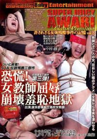SUPER JUICY AWABI Classic Premium 不被允許的女體殘酷事件的記憶 vol.3 恐慌!女教師屈辱崩壞羞恥地獄