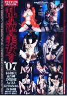 乱れ泣く美女たち'07