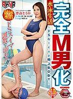 完全M男化游泳生活 ~超S的I罩杯極上身軀~ 凜音桃香