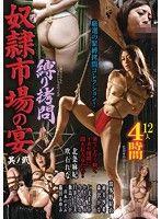 緊縛拷問 奴隷市場之狂宴 2
