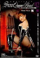 SM Queen Road vol.12 楓響
