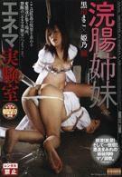 浣腸姉妹 エネマ実験室 黒川まこ・姫野瞳