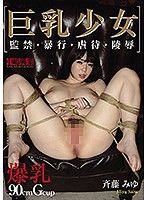 巨乳少女監禁凌辱 齊藤美由