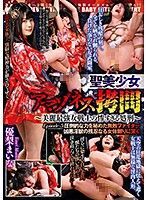 聖美少女亞馬遜拷問 05  優梨舞奈