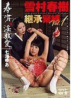 雪村春樹繼承緊縛Vol.1七海由愛 春宵・淫獸愛