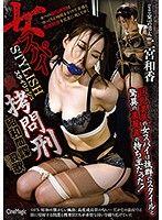 女間諜拷問刑 昭和間諜哀歌 二宮和香