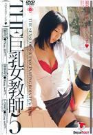 THE 巨乳女教師5
