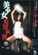 美少女監禁飼育 6