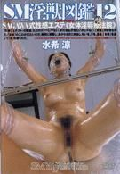 SM淫獣図鑑・12 水希涼