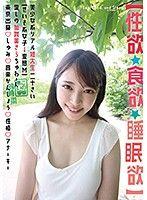【性欲・食欲・睡眠欲】美少女系短大生20歳【清楚系女子→變態M】 深愛的加賀美沙羅