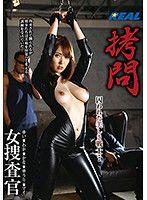 女捜査官拷問