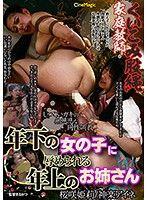 跨下麻繩磨肉穴家教 遭女學生羞辱正姊 櫻咲姬莉 神樂愛音
