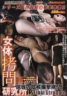 女体拷問研究所 12