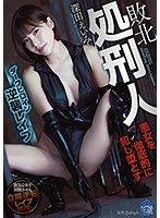 敗北處刑人 黑暗女主角逆襲強暴 深田詠美