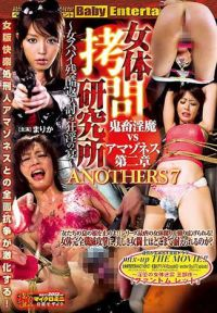女體拷問研究所 ANOTHERS 7