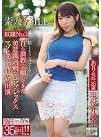 素人M女檔案 奴隷No.3 亞理沙(假名)