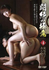 悶騷的極意 4 東尾真子 安奈櫻