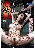 強姦拷問 猛鬼狂肏 03