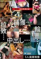 詐騙…捕捉…綁架…輪姦…中出… 5人廢棄影像