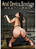 鐵管拘束肏爆尻 VIII 鋼鐵拘束肛門拷問 櫻咲姬莉