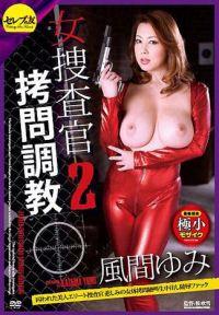 女搜査官拷問調教2 被囚禁的美人精銳搜査官悲傷的女體拷問絶叫生中出陵辱性愛 風間由美、共演:美智子小夜曲