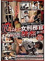 無法出聲只能忍耐… 陷入陷阱的女刑務官強姦事件!