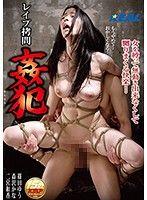 調教拷問強姦犯