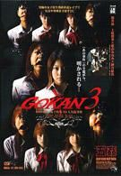 GOKAN 3