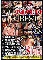 MAD BEST Vol.04 真正嗜虐硬派AV作品嚴選收錄!下