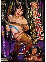 魔乳女戰士 乳房壓榨殘虐酷刑 優月真里奈