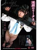 淫罪蘿莉 3 京野結衣