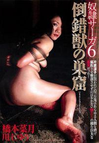 奴隸女神 6 錯亂魔獸的巢穴