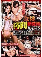 女體拷問研究所 第三猶太 22 惱亂奧義與催淫術的攻防 水谷葵