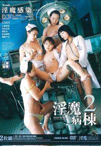淫魔CINEMASHOW 4 淫魔病棟 2
