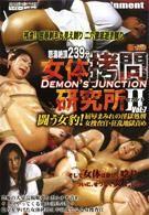女體拷問研究所第二季  VOL.7
