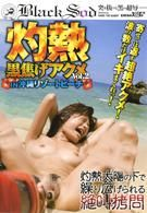 灼熱黒焦高潮 Vol.2 IN沖縄渡假村沙灘