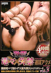 激震 電按摩棒×失禁 連續高潮 Vol.3