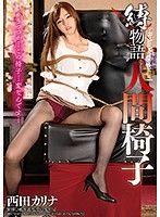 縛物語 人間椅子 西田卡莉娜