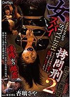 女間諜拷問刑 2 背叛的雙面間諜 杏璃沙耶