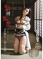 古川伊織 緊縛監禁 完全緊縛持續被侵犯墮落的美人女醫