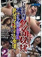 懲罰乳頭奴隸 開發乳頭直達高潮的女人們 2